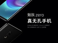 全球首款真无孔无缝机 魅族Zero今日正式发布