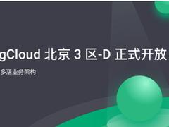 北京3区-D正式开放运营 青云QingCloud公有云服务能力再升级