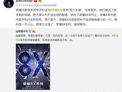荣耀8X遭曝光 COF封装/双扬声器不惜成本