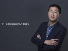 耳一号声学CEO章调占:以智能声学科技为核心 为消费者提供可信赖的科技产品
