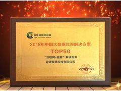 """软通智慧""""互联网+监管""""解决方案荣登""""2018中国大数据优秀解决方案TOP50"""""""