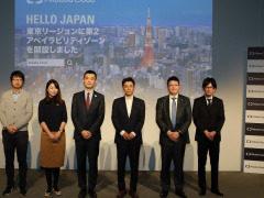 阿里云在日本开设第二个数据中心 服务能力成倍增