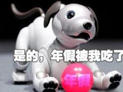 猝不及防!索尼中国官微吐槽:入职1年半没年假 网友心疼:不要开除小编