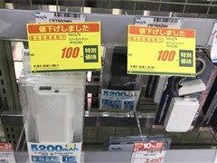 日本2月1日禁售无PSE认证移动电源:商家含泪6块钱大甩卖!