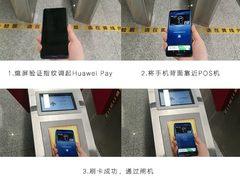 Huawei Pay上线交通新玩法 拓展城市出行新方式