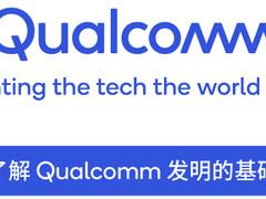 Qualcomm向客户出样下一代移动平台