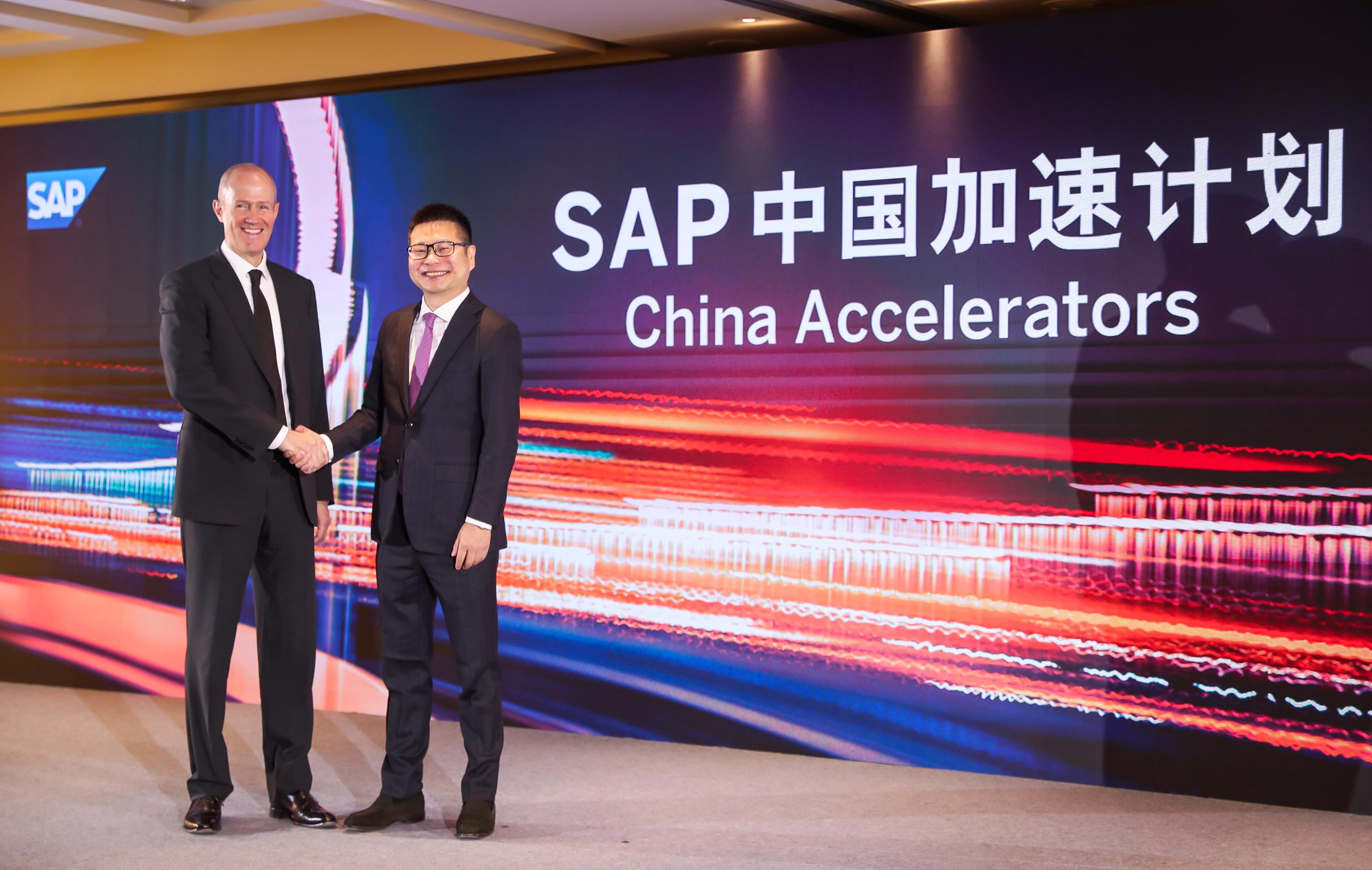 """如何看待SAP """"中国加速计划""""?"""