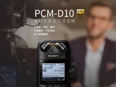 """录音棒中的""""大哥大"""" 索尼PCM-D10再现声音高品质"""