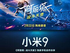 """小米9成为《阿丽塔·战斗天使》 合作伙伴 原来""""战斗天使""""的代号来自这里"""