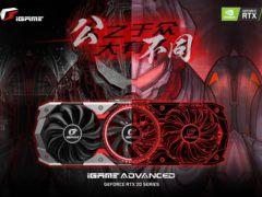 iGame GeForce RTX新品来袭 开启光影新视界