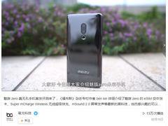 笔戈科技发布魅族Zero上手视频:未来手机发展趋势