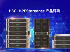 HPE StoreOnce备份系统,为企业建好数据保护最后一道防线