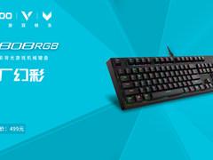 雷柏V808RGB幻彩背光游戏机械键盘上市