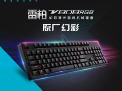 雷柏V808RGB幻彩背光游戏机械键盘详解