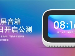 小爱触屏音箱发布 4寸屏家居控制中心