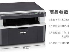 高效办公神器 兄弟DCP1618W超高性价比