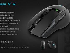 五彩缤纷 雷柏VT350双模电竞游戏鼠标驱动灯光设置