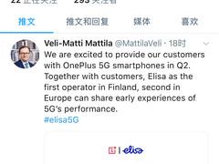 一加宣布与Elisa合作 二季度在芬兰发布5G手机