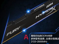 HyperX Fury系列 DDR4 售价399元