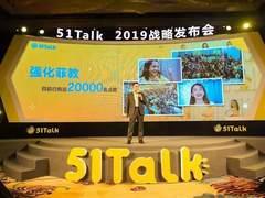 51Talk战略升级 引领普惠教育发展