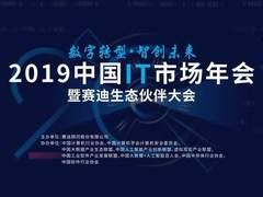 """赛迪顾问成功举办""""2019中国IT市场年会暨赛迪生态伙伴大会"""""""