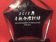 """思科连续四年荣获教育部""""卓越合作伙伴""""殊荣"""