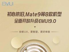 华为Mate9/P10等8款机型同升EMUI 9.0