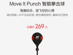 雷军也想买的减压神器—Move It Punch 智能拳击球