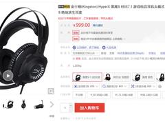 助你吃鸡大吉大利 HyperX黑鹰S 7.1耳机京东促销