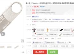 轻便且时尚 金士顿32GB U盘京东促销69.9
