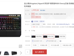 流畅吃鸡 拒绝卡顿 HyperX Alloy精英版促销