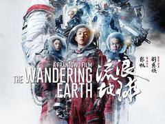 电影<流浪地球>热度不减 香港地区蝉联观影人数第一