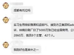 使用微软雅黑字体也会收律师函?盗版PS能让你赔偿近3000万