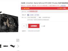 限量1000块!七彩虹iGame RTX 2080 Ti九段卡皇开启预售