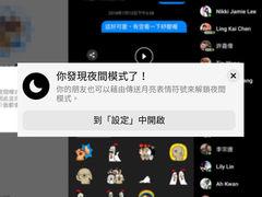 一个月亮表情即可启动Facebook Messenger黑暗模式