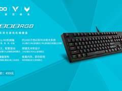 雷柏V808RGB Cherry MX轴幻彩机械键盘视频