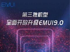 第三批来了 华为全面开放升级EMUI 9.0