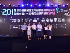 TCL X5/C6/P5三款电视获选2018彩电创新产品奖