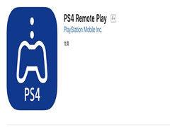 iPhone、iPad也能玩PS4游戏!iOS上架PS4 Remote Play