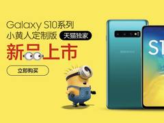 三星年度旗舰S10天猫首发 刷新手机新品首发成交额纪录