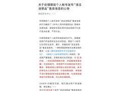 公告:微信个人账号售卖违法违禁物品 将面临行政处罚