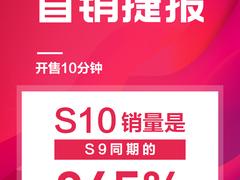 """三星Galaxy S10首销,线上线下同时上演""""王者归来"""""""