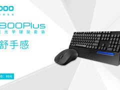 轻舒手感-雷柏X1800PLUS无线键鼠套装上市