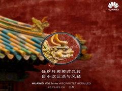 余承东发布华为P30系列预热海报:精彩无限放大