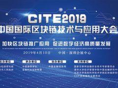 2019区块链技术创新成果火热征集中
