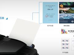 """新年添新""""爱"""" 爱普生WF-7728 A3+彩色商务一体机畅享高效办公"""