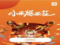 """本周""""小米爆米花""""活动将空降苏州和重庆"""