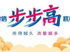 """用得越久流量越多 中国电信北京公司""""步步高""""套餐福利迎春"""
