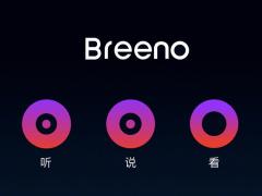 ColorOS 6见面会倒计时三天 ,Breeno带来全新语音交互体验