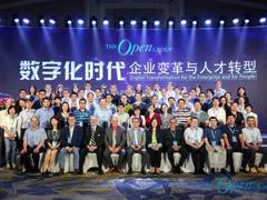 The Open Group 2018 北京峰会召开,看行业大咖都说了哈?